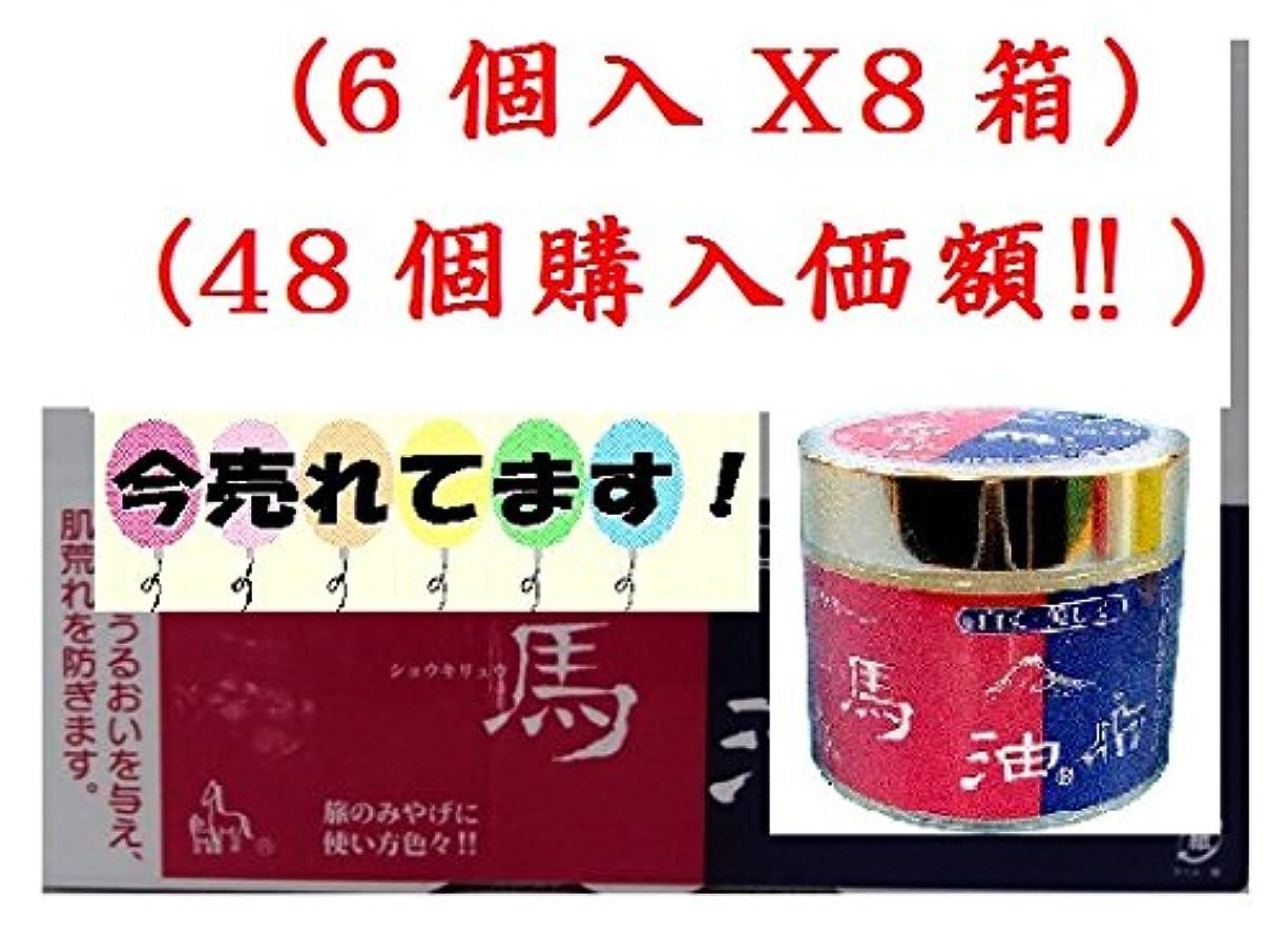 おなじみの阻害する刈るショウキリュウ馬油素肌クリーム80ml(48個購入特別価額)