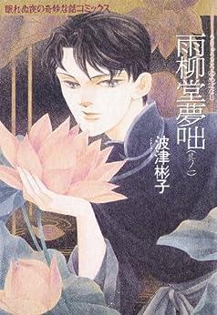 [波津彬子]の雨柳堂夢咄(1) (Nemuki+コミックス)