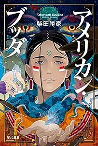 アメリカン・ブッダ (ハヤカワ文庫JA)