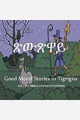 Good Moral Stories in Tigrigna ペーパーバック