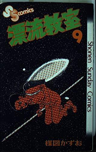 漂流教室 9 (少年サンデーコミックス)