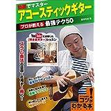 動画でマスター アコースティックギター プロが教える最強テク50 コツがわかる本