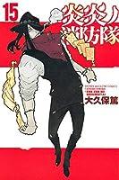 炎炎ノ消防隊 コミック 1-15巻セット