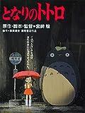 Mon Voisin Totoro/Totoro Studio Ghibli-Poster,12x18inches,30x46cm