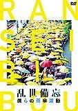 乱世備忘 僕らの雨傘運動 [DVD] image