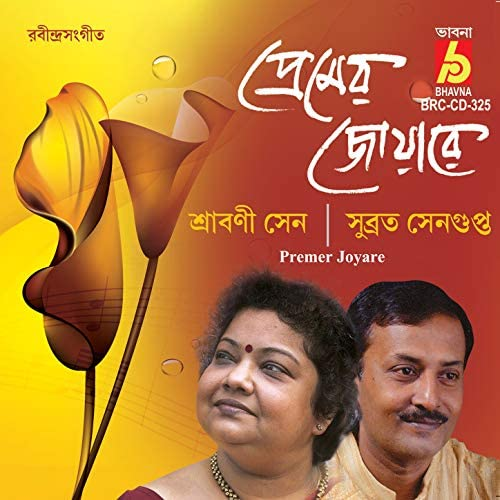 Subrata Sengupta & Srabani Sen