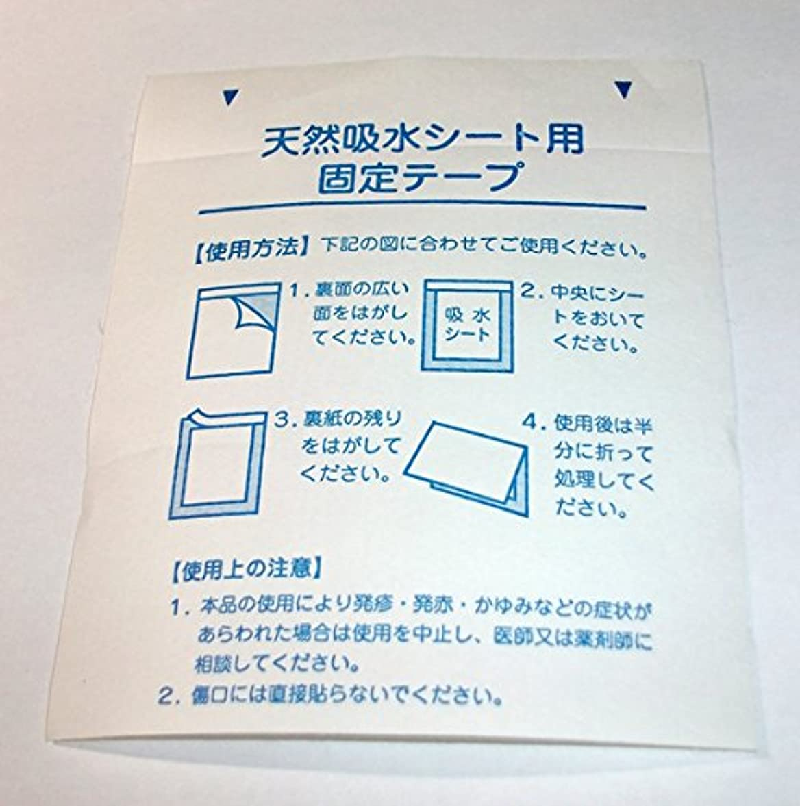 準拠繁雑直接日本製 20枚 足裏固定シート 樹液固定シート