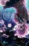 嘘月-ウソツキ- (2) (少年サンデーコミックス)