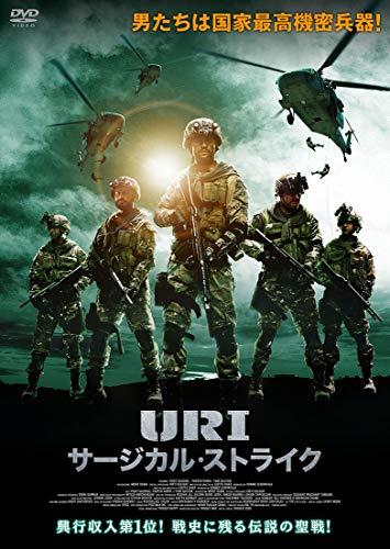 『URI サージカル・ストライク』