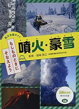 噴火・豪雪 (防災学習ガイドもしものときにそなえよう)