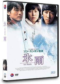 氷雨 通常版 [DVD]