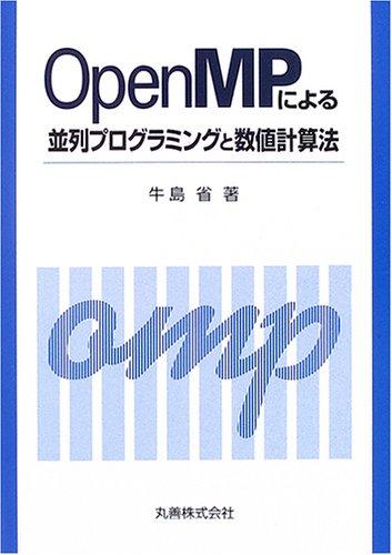 OpenMPによる並列プログラミングと数値計算法