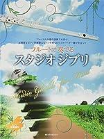 ピアノ伴奏譜&ピアノ伴奏CD付 フルートで奏でるスタジオジブリ