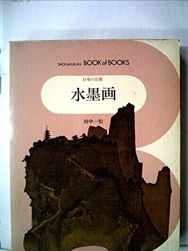 日本の美術〈13〉水墨画―ブック・オブ・ブックスの詳細を見る