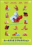 ルールズ・オブ・アトラクション [DVD] image