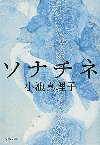 ソナチネ (文春文庫)