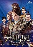 大明皇妃 -Empress of the Ming- DVD-SET4[DVD]