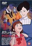 愛少女ポリアンナ物語(12)[DVD]