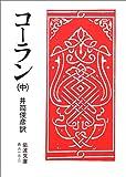 コーラン〈中〉 (岩波文庫)