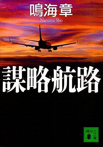 謀略航路 (講談社文庫)