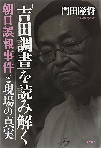 「吉田調書」を読み解く 朝日誤報事件と現場の真実の詳細を見る