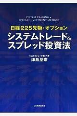 日経225先物・オプション システムトレード&スプレッド投資法 オンデマンド (ペーパーバック)