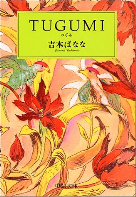 花束ひどく歌TUGUMI(つぐみ) (中公文庫)