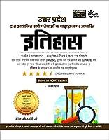 Itihas (Pracheen, Madhyakaleen, Aadhunik,Vishav, Kala Evum Sanskriti (For All UP Competitive Exams)