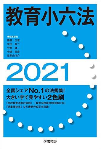 教育小六法 2021年版