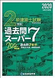 令和2年度版 2級建築士試験学科過去問スーパー7