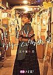 【デジタル限定】五十嵐裕美フォトブック「ドーナツ、クリーム多めで」 週プレ PHOTO BOOK