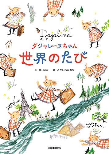 ダジャレーヌちゃん世界のたび (303 BOOKS)