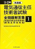 19~20年版 電気通信主任技術者試験全問題解答集1共通編: 伝送交換主任技術者・線路主任技術者