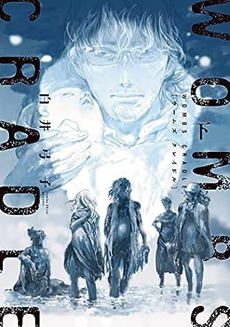 WOMBSクレイドル 下 (アクションコミックス)