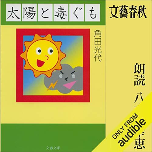 『太陽と毒ぐも』のカバーアート