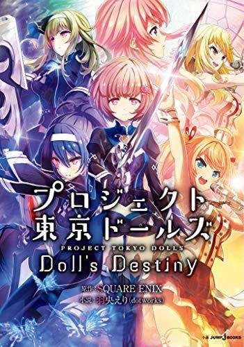 プロジェクト東京ドールズ Doll's Destiny (ジャンプジェイブックスDIGITAL)
