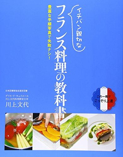 イチバン親切なフランス料理の教科書—豊富な手順写真で失敗ナシ! - 川上 文代