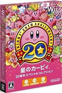 星のカービィ 20周年スペシャルコレクション - Wii