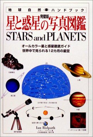 星と惑星の写真図鑑―オールカラー星と惑星徹底ガイド (地球自然ハンドブック)の詳細を見る