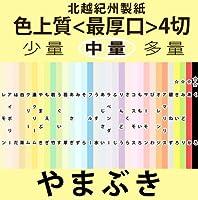 北越紀州色上質4切縦目(393mm×545mm)<最厚口>[やまぶき](50枚)