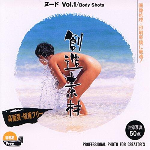 創造素材 ヌードVol.1/Body Shots