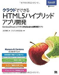 クラウドでできるHTML5ハイブリッドアプリ開発 Monaca公式ガイドブック Cordova/Onsen UIで作るiOS/Android両対応アプリ