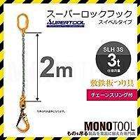 スーパーロックフック SLH3S スイベル付 ※チェーンスリング2m スーパーツール 使用荷重3t