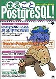 まるごとPostgreSQL! Vol.1