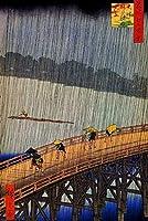 ERZANジグソーパズル 1000 ピース おしゃれ歌川広重大はしあたけ、大はしあたけ完成サイズ75×50cm