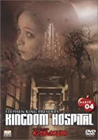 スティーヴン・キングのキングダム・ホスピタル KARTE 04 [DVD]