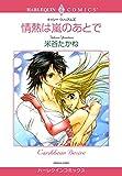 傲慢ヒーローセット vol.5 (ハーレクインコミックス)