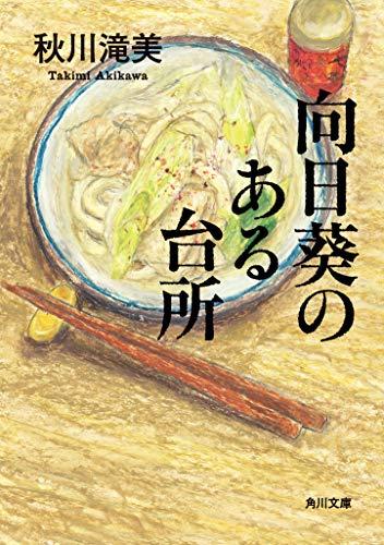 向日葵のある台所 (角川文庫)