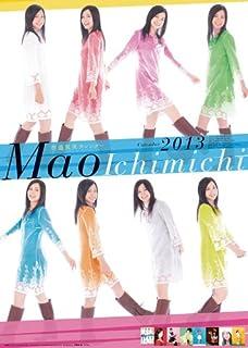 市道真央 2013カレンダー