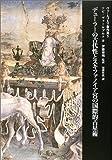 デューラーの古代性とスキファノイア宮の国際的占星術 (ヴァールブルク著作集5)